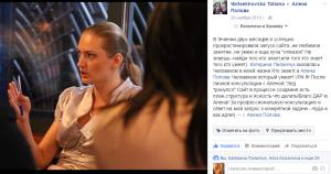 Отзыв Татьяны Войцеховской