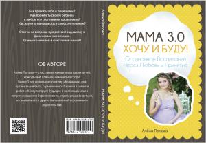 """Обложка книги """"Мама 3.0: хочу и буду!"""""""