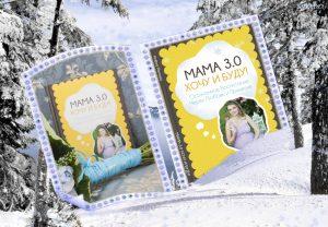 Предложение декабря - 2 книги Мама 3.0: Хочу и буду