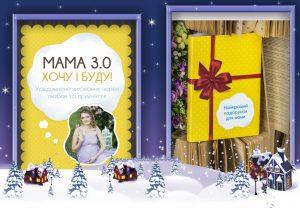 Предложение декабря - 2 украинские версии Мама 3.0: Хочу и буду!