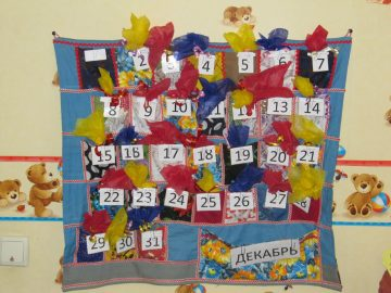 Адвент календарь для детей