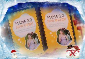 """Новогодняя распродажа книг """"Мама 3.0: Хочу и Буду!"""""""