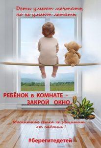 Безопасность ребенка в доме: окна и балконы