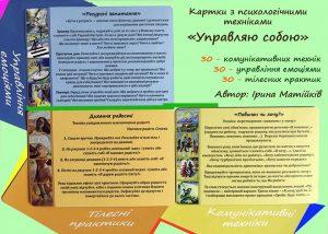 """Колода """"Управляю собой"""" Ирины Матийкив"""